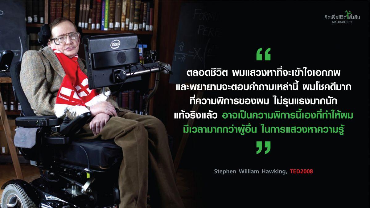 Stephen-Hawking-02